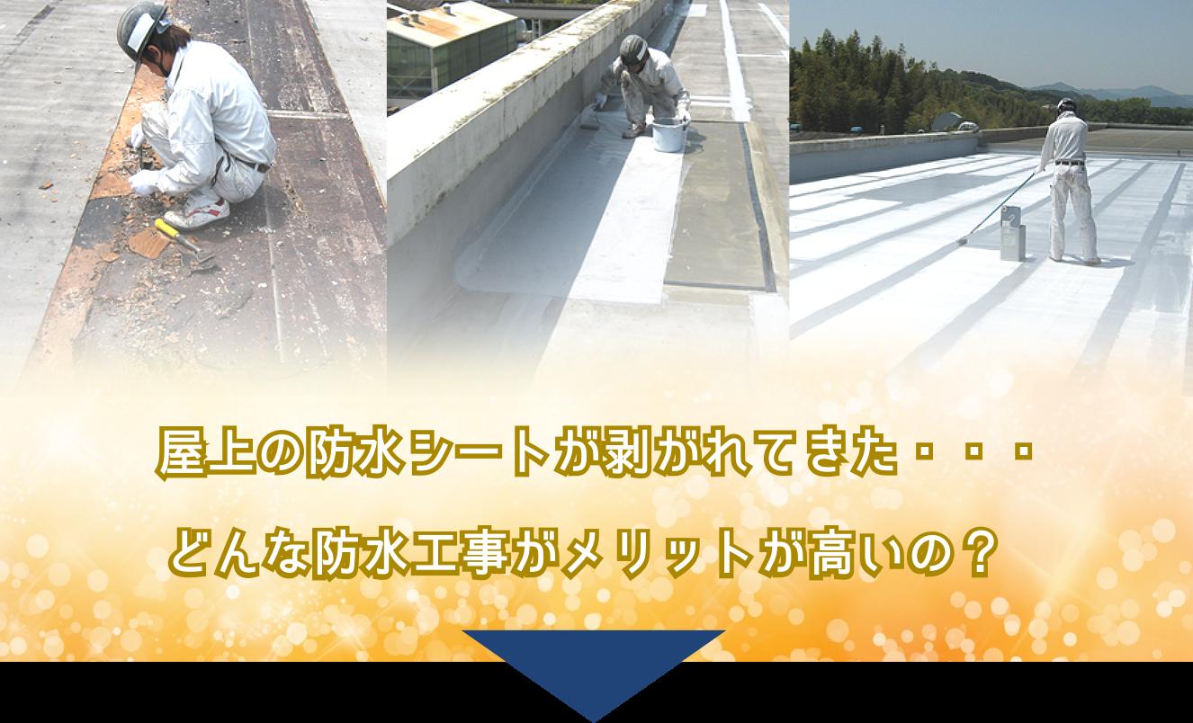 屋上の防水シートが剥がれてきた。どんな防水工事がメリットが高いの?それはウレタン防水工事です。